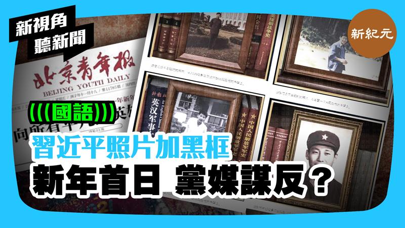 【新視角聽新聞 #388】習近平照片加黑框新年首日 黨媒謀反?