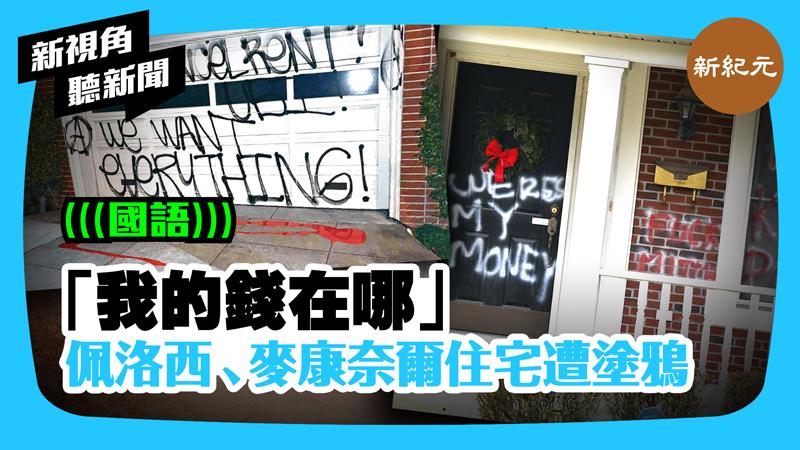 【新視角聽新聞 #389】「我的錢在哪」 佩洛西、麥康奈爾住宅遭塗鴉