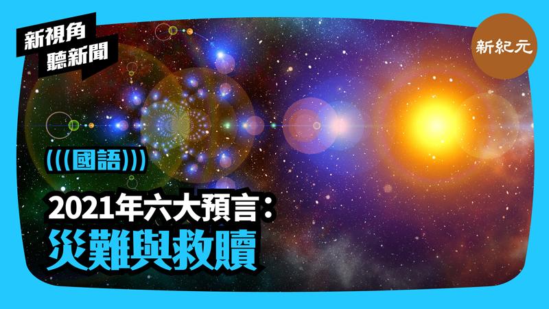 【新視角聽新聞 #390】2021年六大預言:災難與救贖