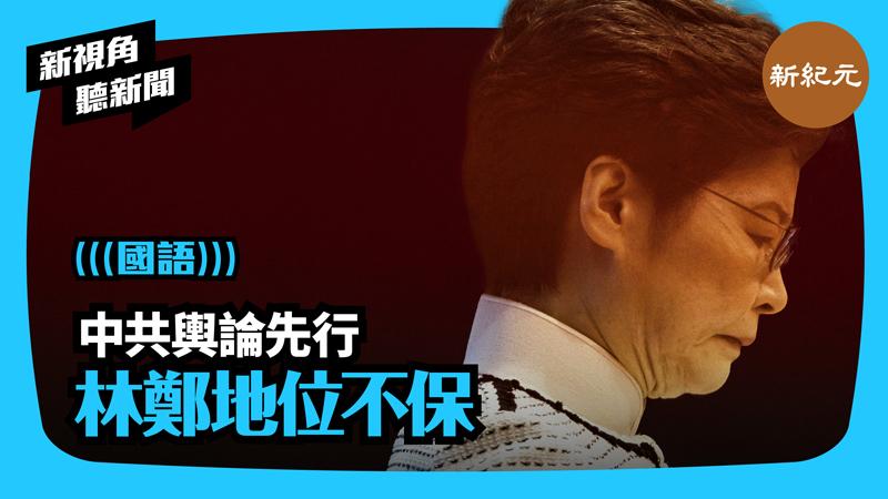 【新視角聽新聞 #392】中共輿論先行 林鄭地位不保