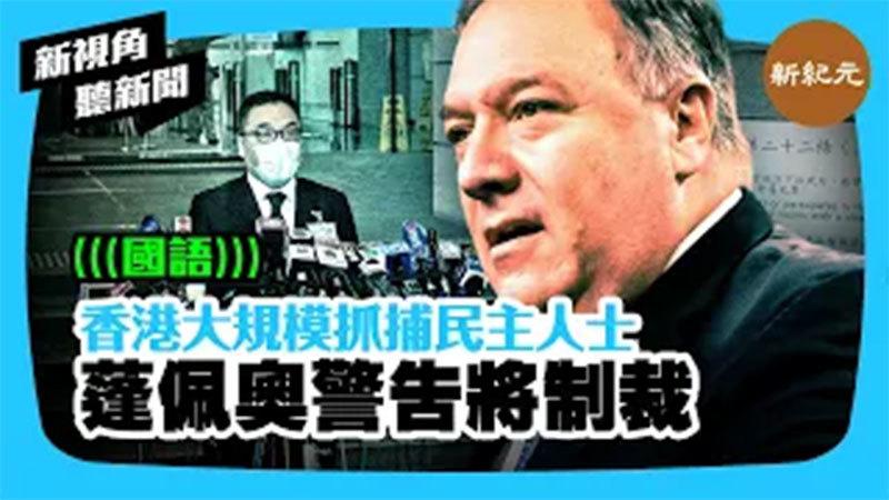 【新視角聽新聞#406】香港大規模抓捕民主人士  蓬佩奧警告將制裁