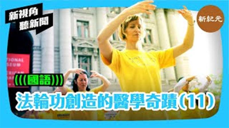 【新視角聽新聞#407】法輪功創造的醫學奇蹟(11)