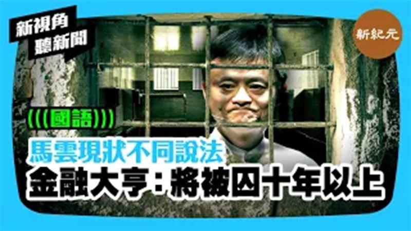 【新視角聽新聞 #408】馬雲現狀不同說法 金融大亨:將被囚十年以上