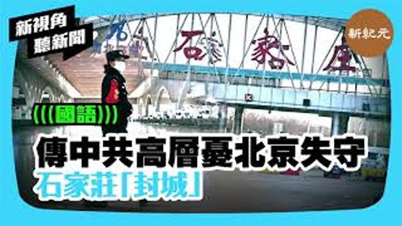 【新視角聽新聞 #410】傳中共高層憂北京失守 石家莊「封城」