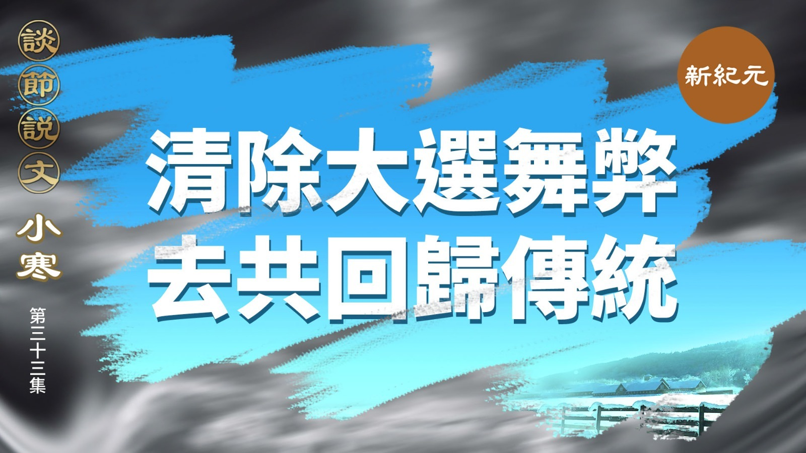 《談節說文》小寒時節:清除大選舞弊 去共回歸傳統(第三十三集)|#新紀元