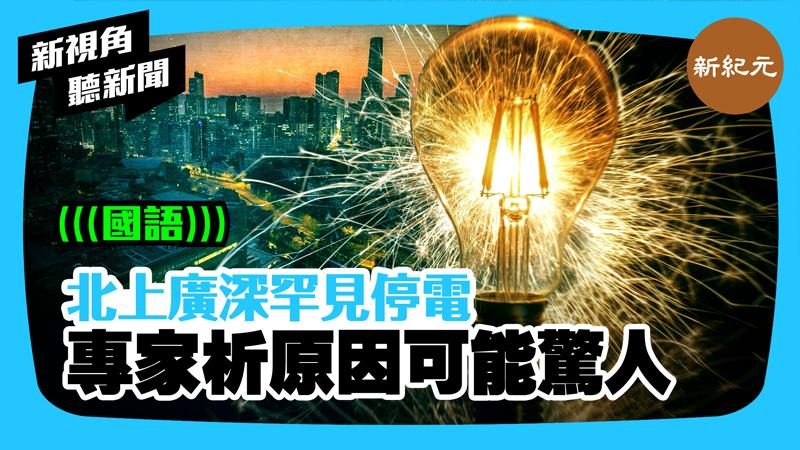 【新視角聽新聞 #330】北上廣深罕見停電 專家析原因可能驚人