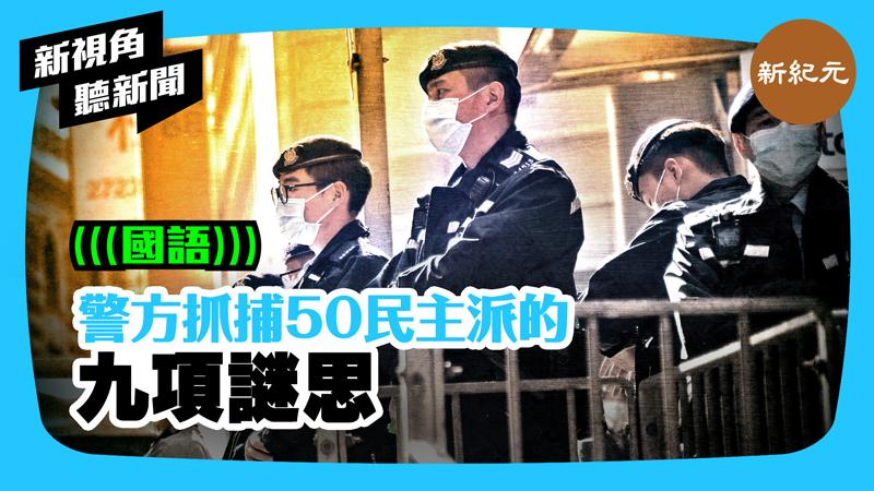 【新視角聽新聞 #426】警方抓捕50民主派的九項謎思