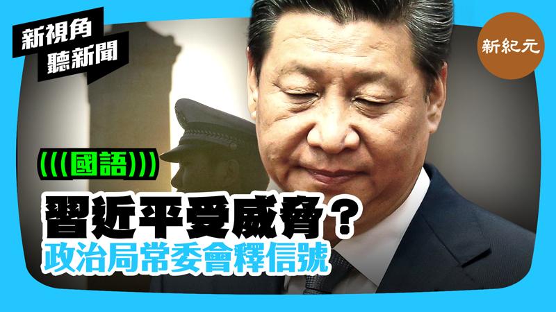 【新視角聽新聞 #432】習近平受威脅? 政治局常委會釋信號