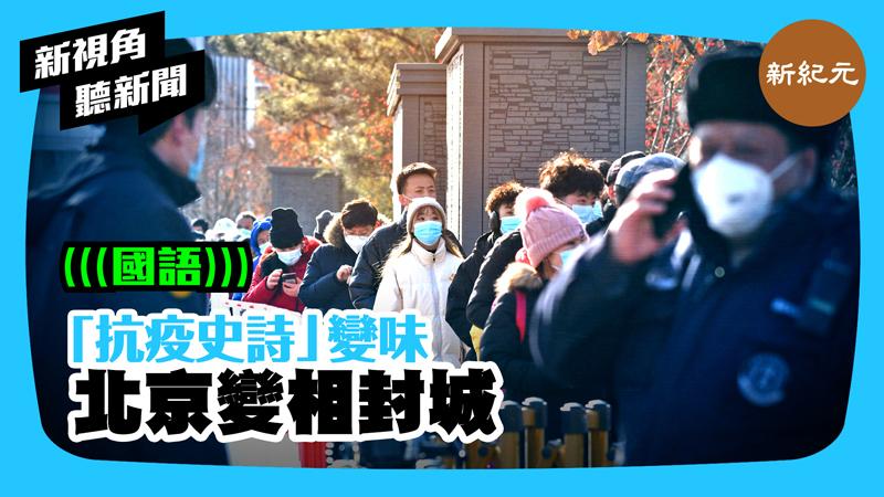 【新視角聽新聞 #433】「抗疫史詩」變味 北京變相封城
