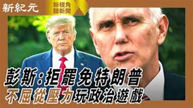 【新視角聽新聞 #434】彭斯:拒罷免特朗普 不屈從壓力玩政治遊戲