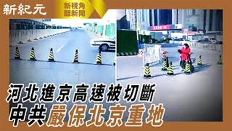 【新視角聽新聞 #435】河北進京高速被切斷 中共嚴保北京重地