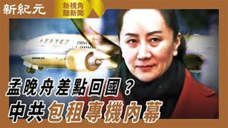 【新視角聽新聞 #439】孟晚舟差點回國? 中共包租專機內幕