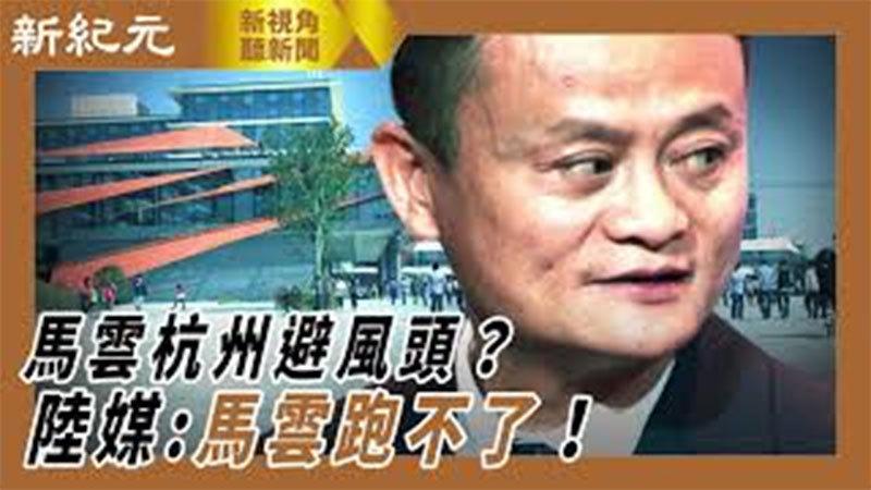 【新視角聽新聞 #437】馬雲杭州避風頭? 陸媒:馬雲跑不了!