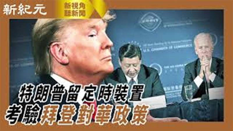 【新視角聽新聞 #442】特朗普留定時裝置 考驗拜登對華政策