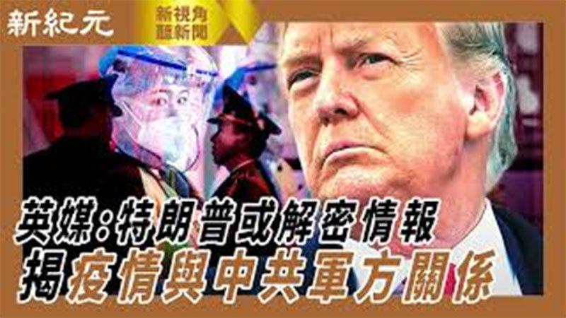 【新視角聽新聞 #443】英媒:特朗普或解密情報  揭疫情與中共軍方關係