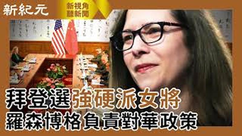 【新視角聽新聞 #449】拜登選強硬派女將 羅森博格負責對華政策