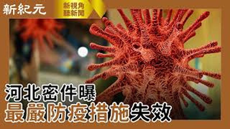 【新視角聽新聞 #450】【獨家】河北密件曝 ; 最嚴防疫措施失效
