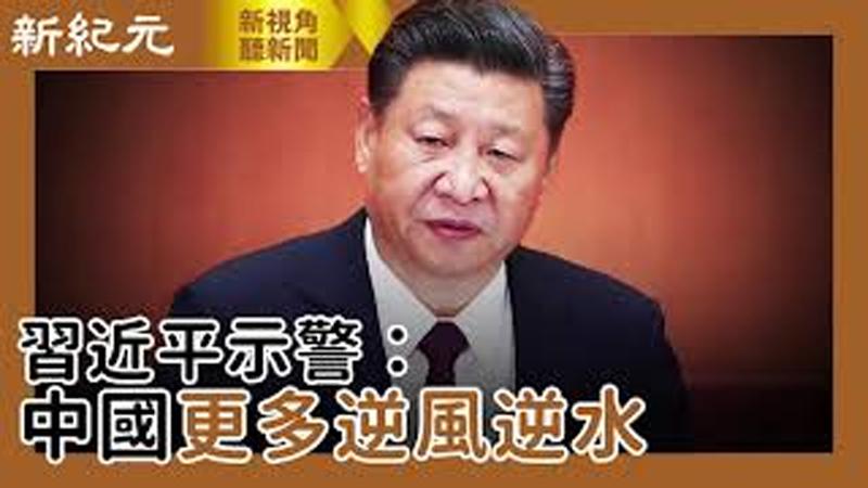 【新視角聽新聞 #451】習近平示警:中國更多逆風逆水