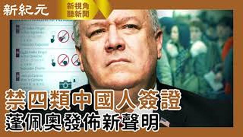 【新視角聽新聞 #452】禁四類中國人簽證 蓬佩奧發佈新聲明