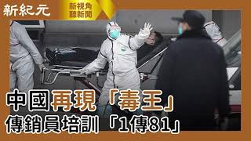 【新視角聽新聞 #453】中國再現「毒王」傳銷員培訓「1傳81」