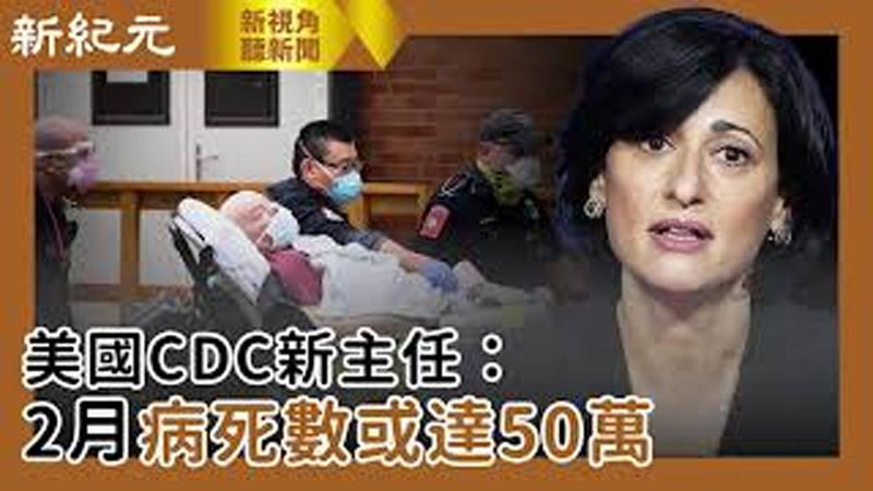 【新視角聽新聞 #455】美國CDC新主任: 2月病死數或達50萬