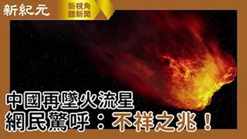 【新視角聽新聞 #460】 中國再墜火流星 網民驚呼:不祥之兆!