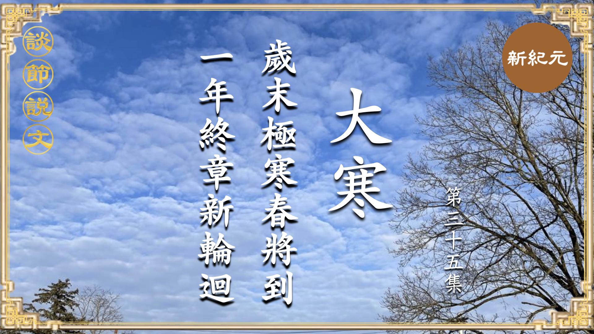 《談節說文》大寒時節:歲末極寒春將到  一年終章新輪迴(第三十五集)|#新紀元