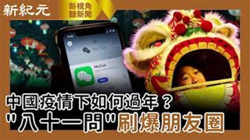 """【新視角聽新聞 #475】中國疫情下如何過年? """"八十一問""""刷爆朋友圈"""
