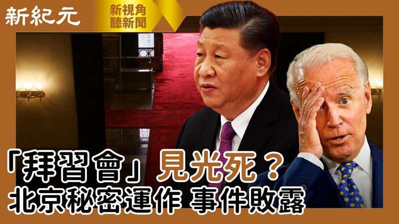 【新視角聽新聞 #483】「拜習會」見光死? 北京秘密運作 事件敗露