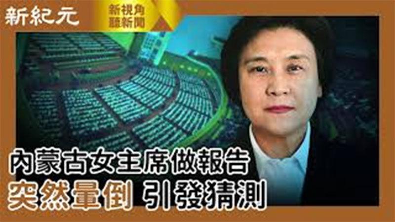 【新視角聽新聞 #497】內蒙古女主席做報告 突然暈倒 引發猜測