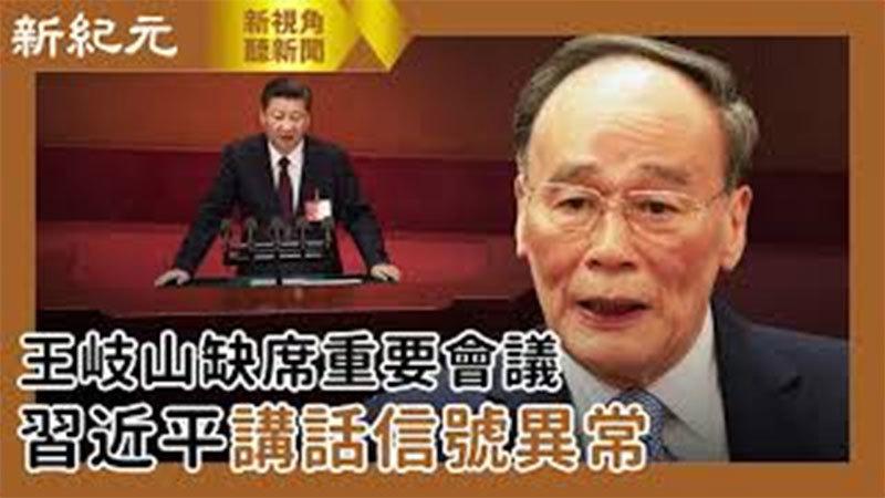 【新視角聽新聞 #498】王岐山缺席重要會議 習近平講話信號異常
