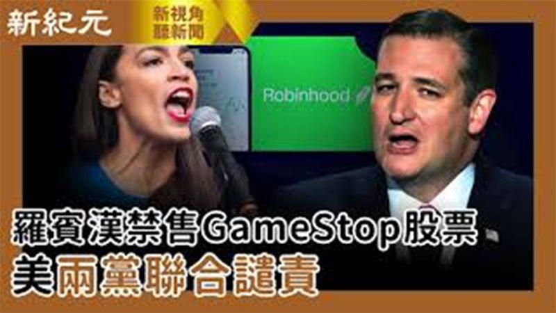 【新視角聽新聞 #501】羅賓漢禁售GameStop股票  美兩黨聯合譴責