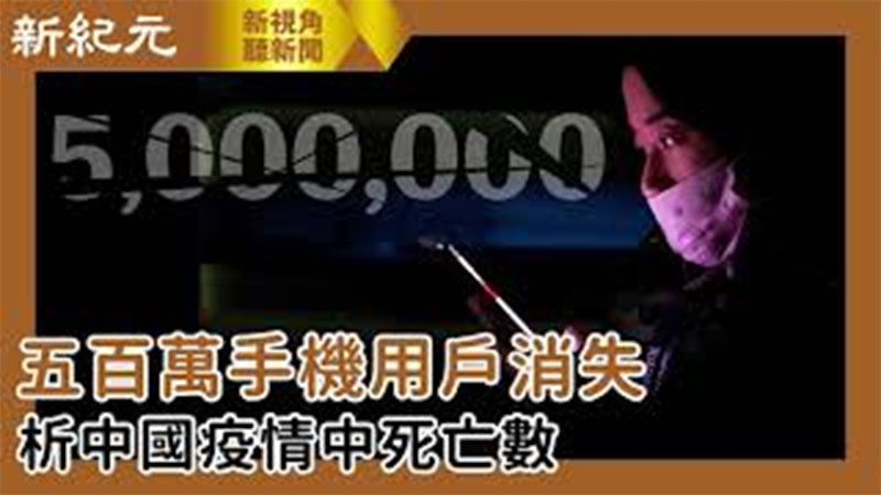 【新視角聽新聞 #508】五百萬手機用戶消失 ; 析中國疫情中死亡數