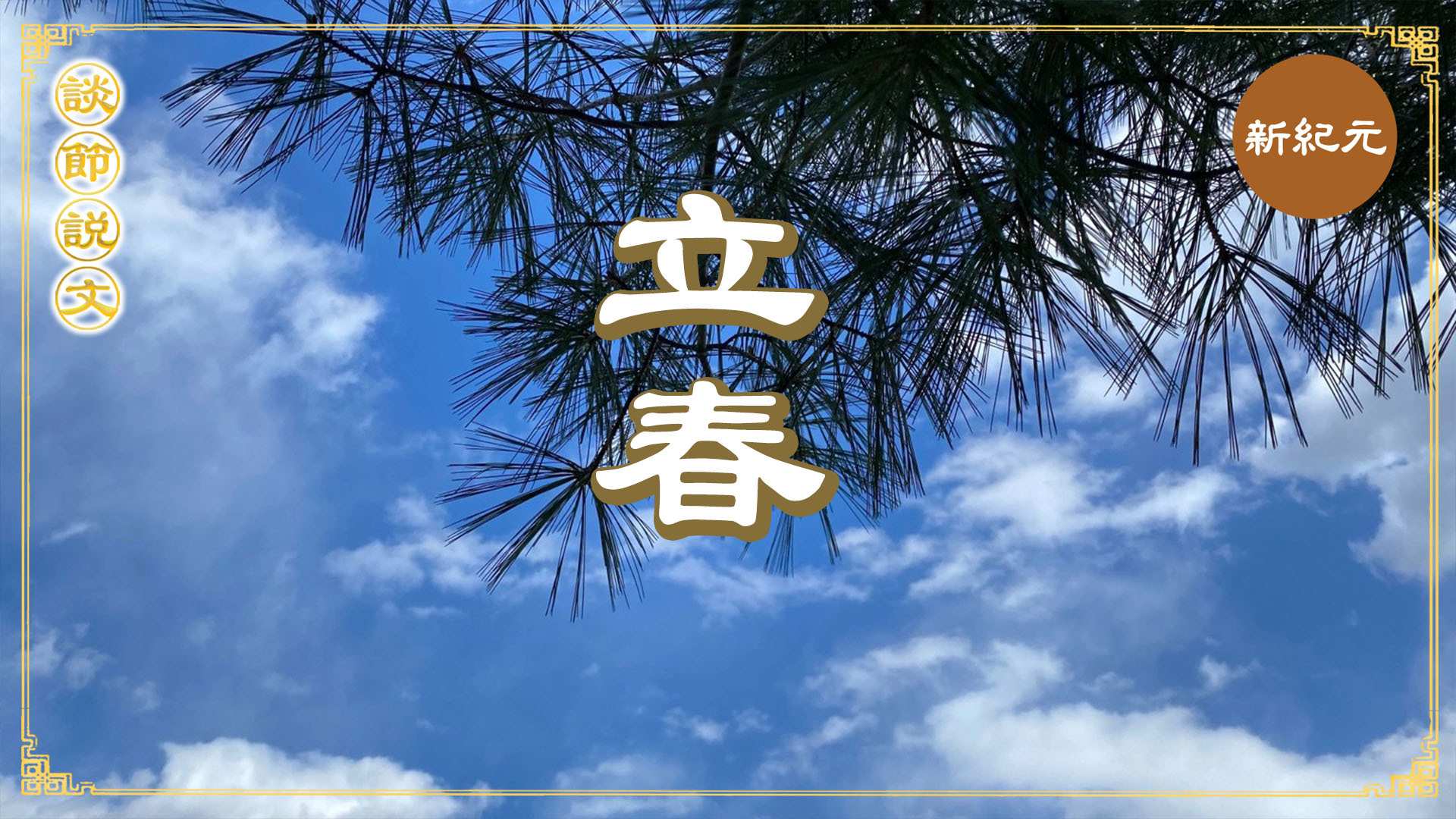 《談節說文》立春:川普開啓美好新旅程(第三十六集)|#新紀元