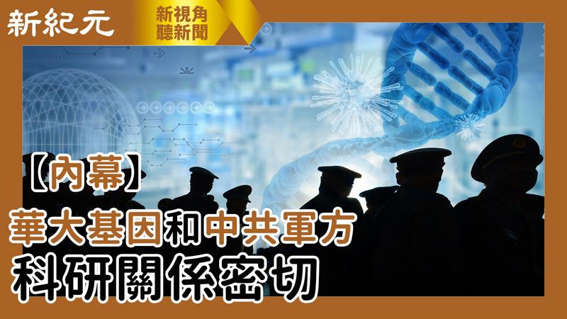 【新視角聽新聞 #512】【內幕】華大基因和中共軍方 科研關係密切