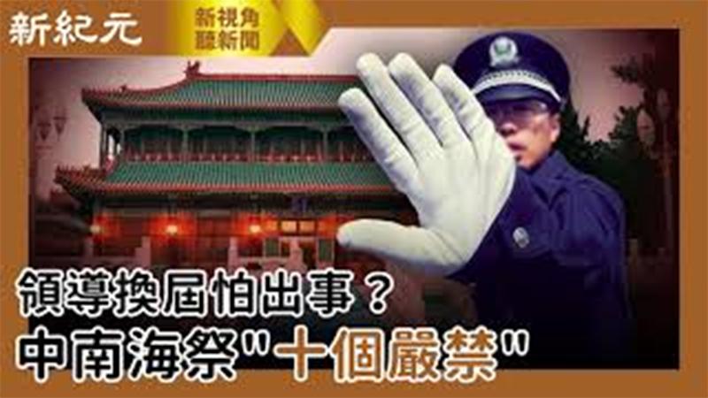 """【新視角聽新聞 #525】領導換屆怕出事? 中南海祭""""十個嚴禁"""""""