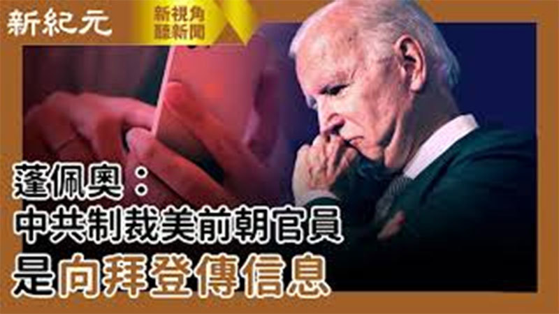 【新視角聽新聞 #526】蓬佩奧:中共制裁美前朝官員是向拜登傳信息