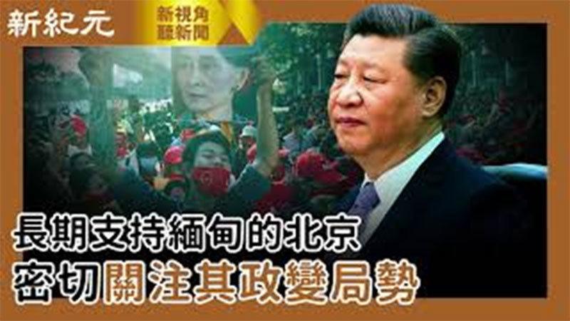 【新視角聽新聞 #529】長期支持緬甸的北京 密切關注其政變局勢