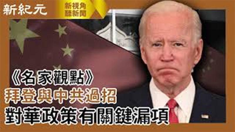 【新視角聽新聞 #533】《名家觀點》拜登與中共過招 對華政策有關鍵漏項