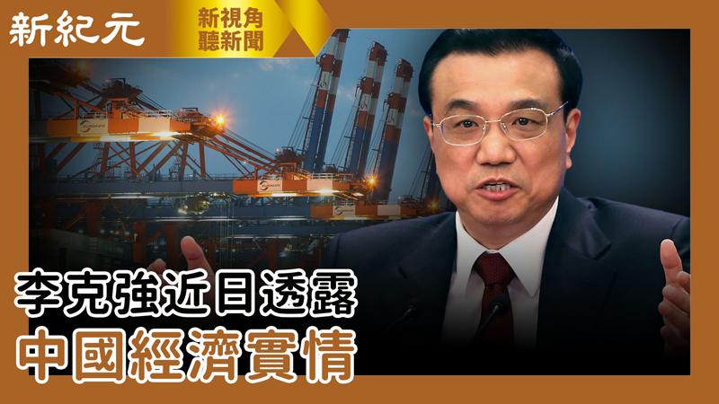 【新視角聽新聞 #538】李克強近日透露中國經濟實情