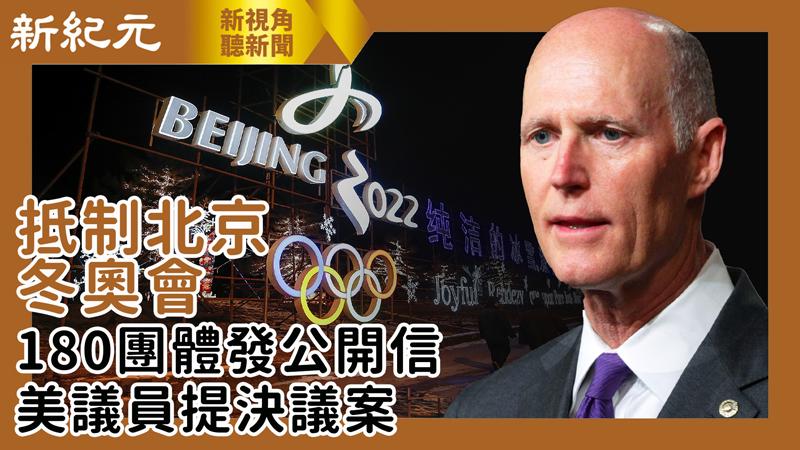 【新視角聽新聞 #539】抵制北京冬奧會 180團體發公開信 美議員提決議案