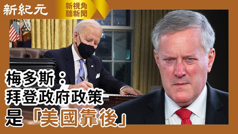 【新視角聽新聞 #543】梅多斯:拜登政府政策是「美國靠後」