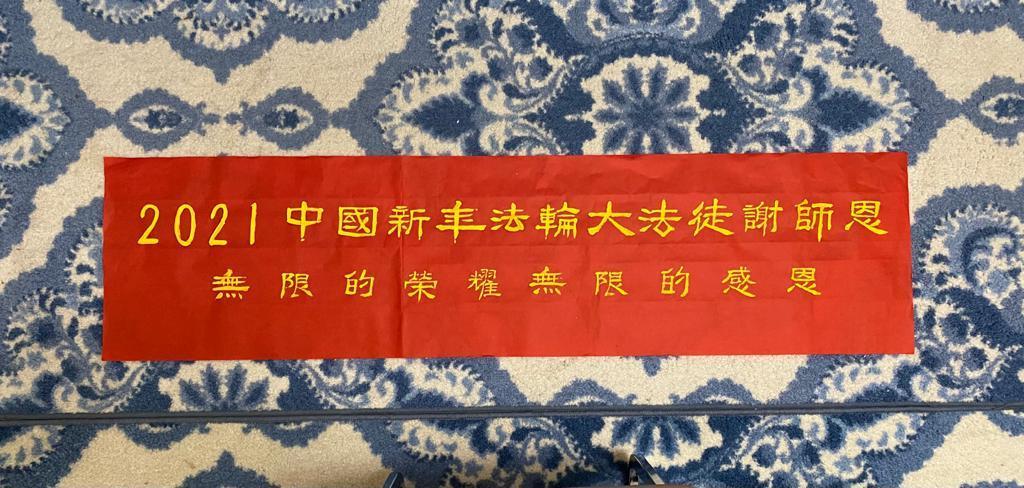 【新視角聽新聞 #554】大陸民眾對法輪功創始人的新年祝福