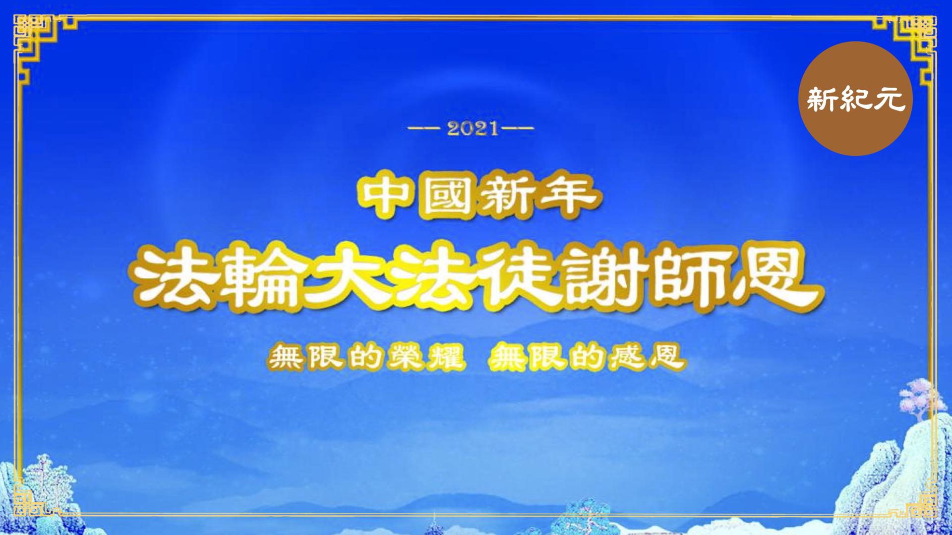 《談節說文》2021中國新年 法輪大法徒謝師恩(第三十七集)|#新紀元