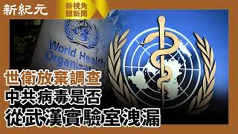 【新視角聽新聞 #561】世衛放棄調查中共病毒是否從武漢實驗室洩漏