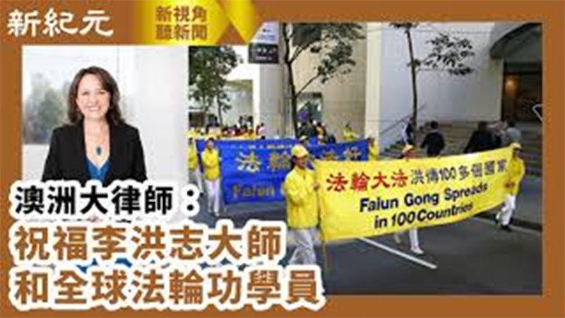 【新視角聽新聞 #568】澳洲大律師:祝福李洪志大師 和全球法輪功學員