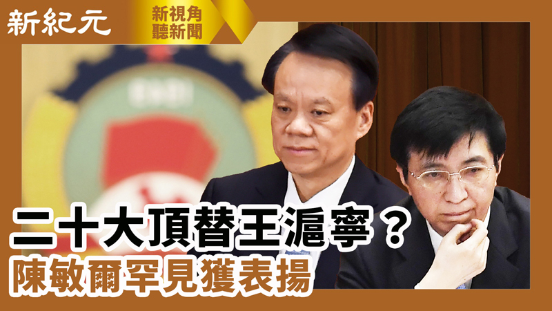 【新視角聽新聞 #579】二十大頂替王滬寧? 陳敏爾罕見獲表揚