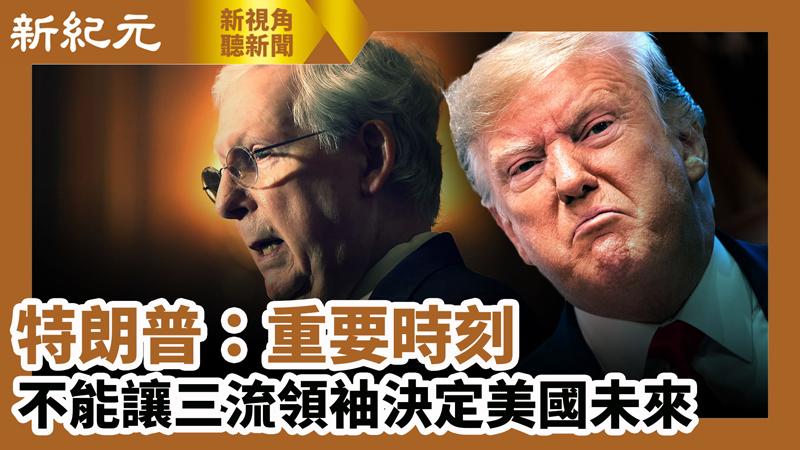【新視角聽新聞 #584】特朗普:重要時刻 不能讓三流領袖決定美國未來