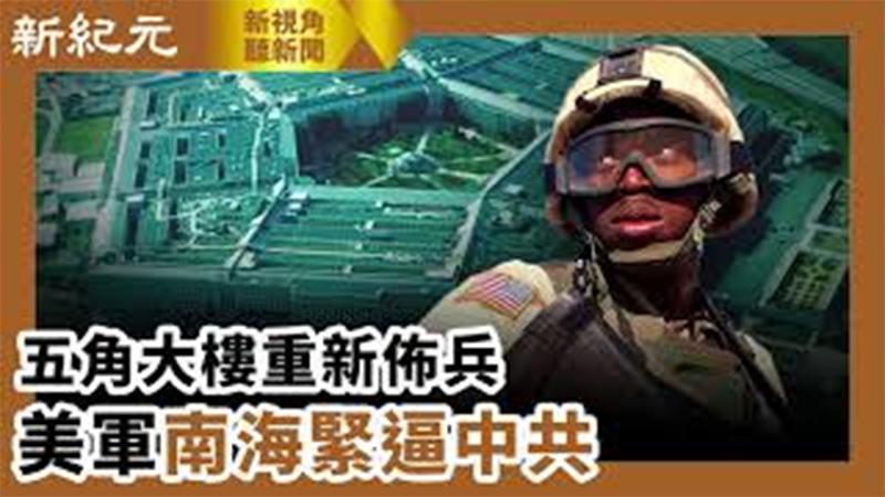 【新視角聽新聞 #589】五角大樓重新佈兵  美軍南海緊逼中共