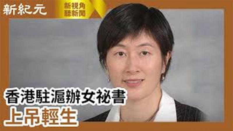 【新視角聽新聞 #597】香港駐滬辦女祕書  上吊輕生